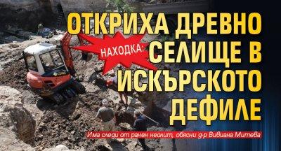 Находка: Откриха древно селище в Искърското дефиле