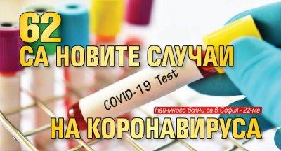 62 са новите случаи на коронавируса