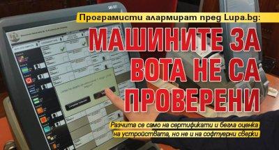 Програмисти алармират пред Lupa.bg: Машините за вота не са проверени
