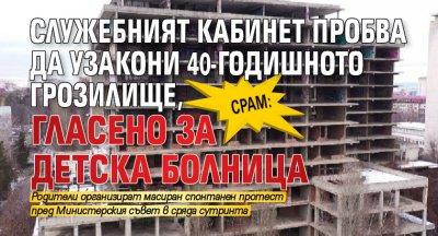 СРАМ: Служебният кабинет пробва да узакони 40-годишното грозилище, гласено за детска болница