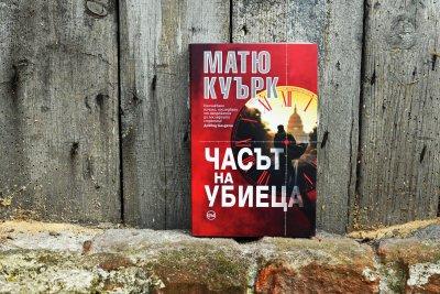 Шеметен екшън и политически конспирации в най-новия трилър на Матю Куърк