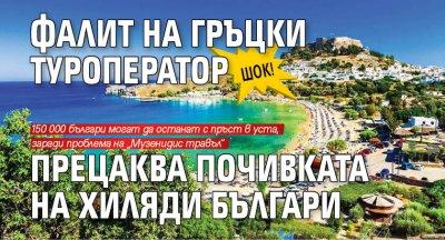 ШОК! Фалит на гръцки туроператор прецаква почивката на хиляди българи
