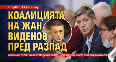 Първо в Lupa.bg: Коалицията на Жан Виденов пред разпад
