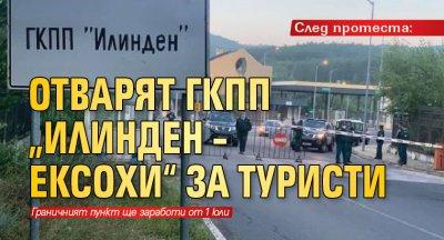 """След протеста: Отварят ГКПП """"Илинден – Ексохи"""" за туристи"""