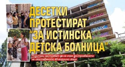"""Десетки протестират """"За истинска детска болница"""""""