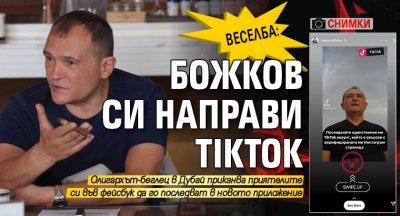 Веселба: Божков си направи TikTok (Снимки)