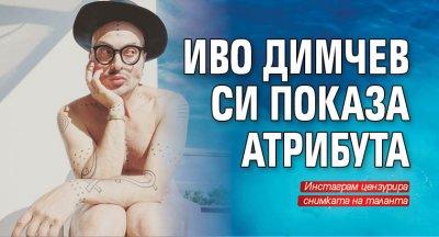 Иво Димчев си показа атрибута (Снимка)