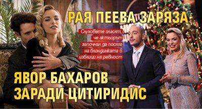 Рая Пеева заряза Явор Бахаров заради Цитиридис