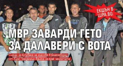 Екшън в Lupa.bg: МВР заварди гето за далавери с вота