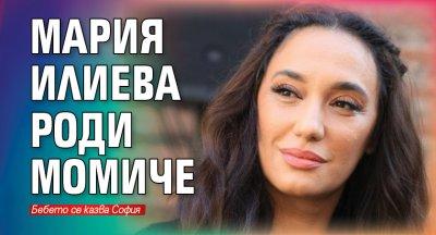 Мария Илиева роди момиче