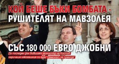 КОЙ беше БЪКИ БОМБАТА - рушителят на Мавзолея със 180 000 евро джобни
