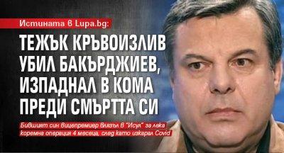 Истината в Lupa.bg: Тежък кръвоизлив убил Бакърджиев, изпаднал в кома преди смъртта си