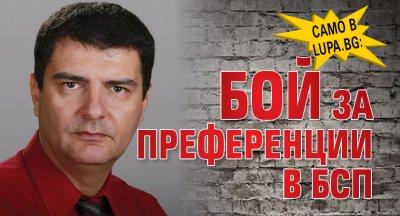 Само в Lupa.bg: Бой за преференции в БСП