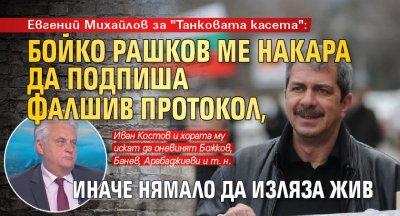"""Евгений Михайлов за """"Танковата касета"""": Бойко Рашков ме накара да подпиша фалшив протокол, иначе нямало да изляза жив"""