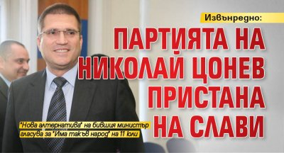 Извънредно: Партията на Николай Цонев пристана на Слави