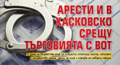 Арести и в Хасковско срещу търговията с вот