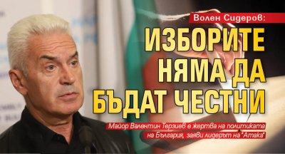 Волен Сидеров: Изборите няма да бъдат честни