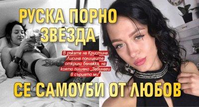 Руска порно звезда се самоуби от любов