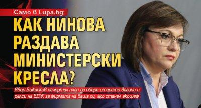 Само в Lupa.bg: Как Нинова раздава министерски кресла?
