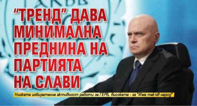 """""""Тренд"""" дава минимална преднина на партията на Слави"""