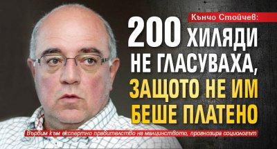 Кънчо Стойчев: 200 хиляди не гласуваха, защото не им беше платено