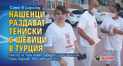 Само в Lupa.bg: Нашенци раздават тениски с шевици в Турция (ГАЛЕРИЯ)