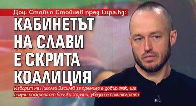 Доц. Стойчо Стойчев пред Lupa.bg: Кабинетът на Слави е скрита коалиция