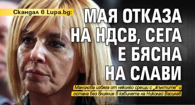 Скандал в Lupa.bg: Мая отказа на НДСВ, сега е бясна на Слави