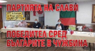 Партията на Слави победител сред българите в чужбина