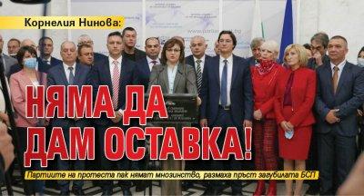Корнелия Нинова: Няма да дам оставка!
