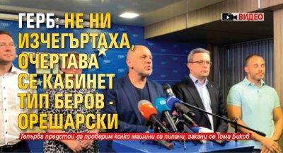 ГЕРБ: Не ни изчегъртаха, очертава се кабинет тип Беров - Орешарски (ВИДЕО)