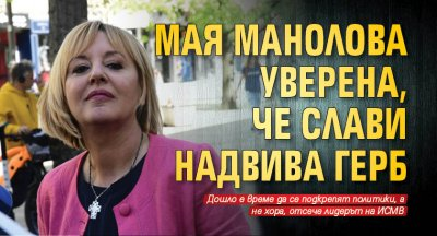Мая Манолова уверена, че Слави надвива ГЕРБ
