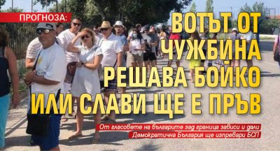 ПРОГНОЗА: Вотът от чужбина решава Бойко или Слави ще е пръв