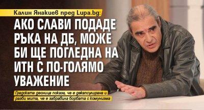 Калин Янакиев пред Lupa.bg: Ако Слави подаде ръка на ДБ, може би ще погледна на ИТН с по-голямо уважение