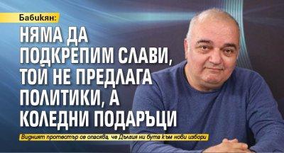 Бабикян: Няма да подкрепим Слави, той не предлага политики, а коледни подаръци