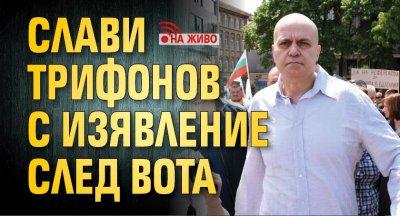 Слави Трифонов предложи самостоятелен кабинет (НА ЖИВО)