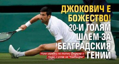 Джокович е божество! 20-и голям шлем за белградския гений