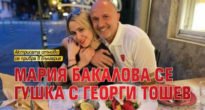 Мария Бакалова се гушка с Георги Тошев