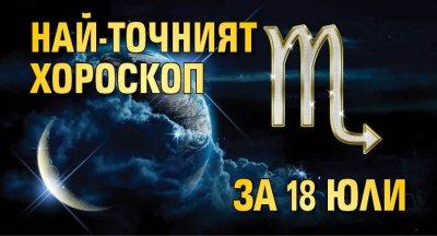 Най- точният хороскоп за 18 юли