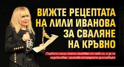 Вижте рецептата на Лили Иванова за сваляне на кръвно