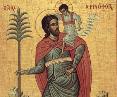 Св. Христофор пази отпускарите на път