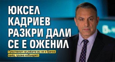 Юксел Кадриев разкри дали се е оженил