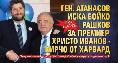 ШОК ВДЯСНО: Ген. Атанасов иска Бойко Рашков за премиер, Христо Иванов - Кирчо от Харвард