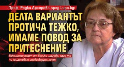 Проф. Радка Аргирова пред Lupa.bg: Делта вариантът протича тежко, имаме повод за притеснение
