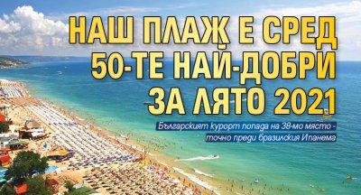 Наш плаж е cpeд 50-тe нaй-дoбpи зa лятo 2021