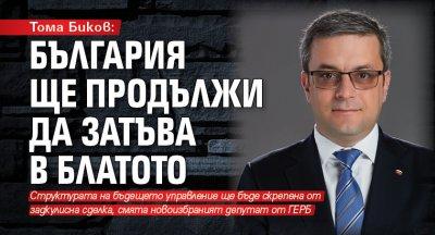 Тома Биков: България ще продължи да затъва в блатото