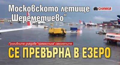"""Московското летище """"Шереметиево"""" се превърна в езеро (СНИМКИ)"""