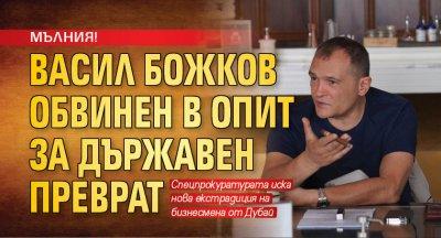 МЪЛНИЯ! Васил Божков обвинен в опит за държавен преврат