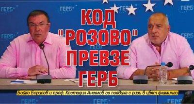 """Код """"розово"""" превзе ГЕРБ"""