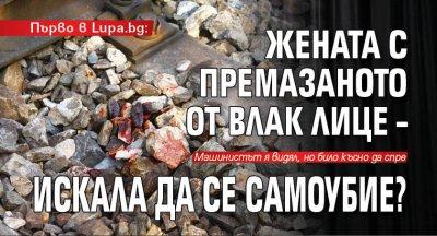 Първо в Lupa.bg: Жената с премазаното от влак лице – искала да се самоубие?